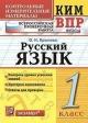 Русский язык 1 кл. Всероссийские проверочные работы. Контрольно-измерительные материалы